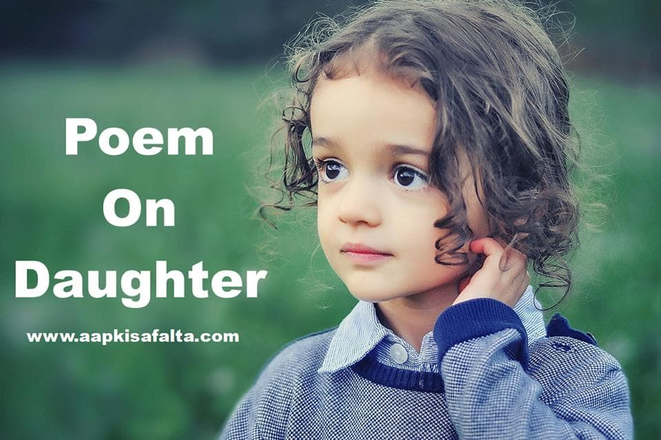 poem on daughter hindi