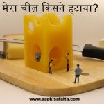 who moved my cheese hindi