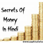 secret of money hindi