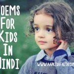 poems for kids hindi