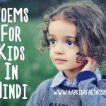 poems for kids hindi
