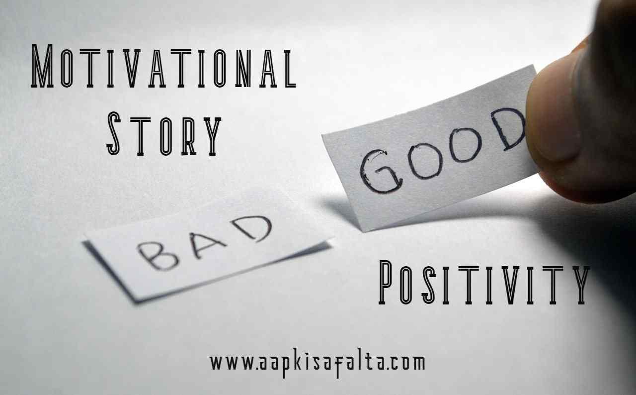 motivational story