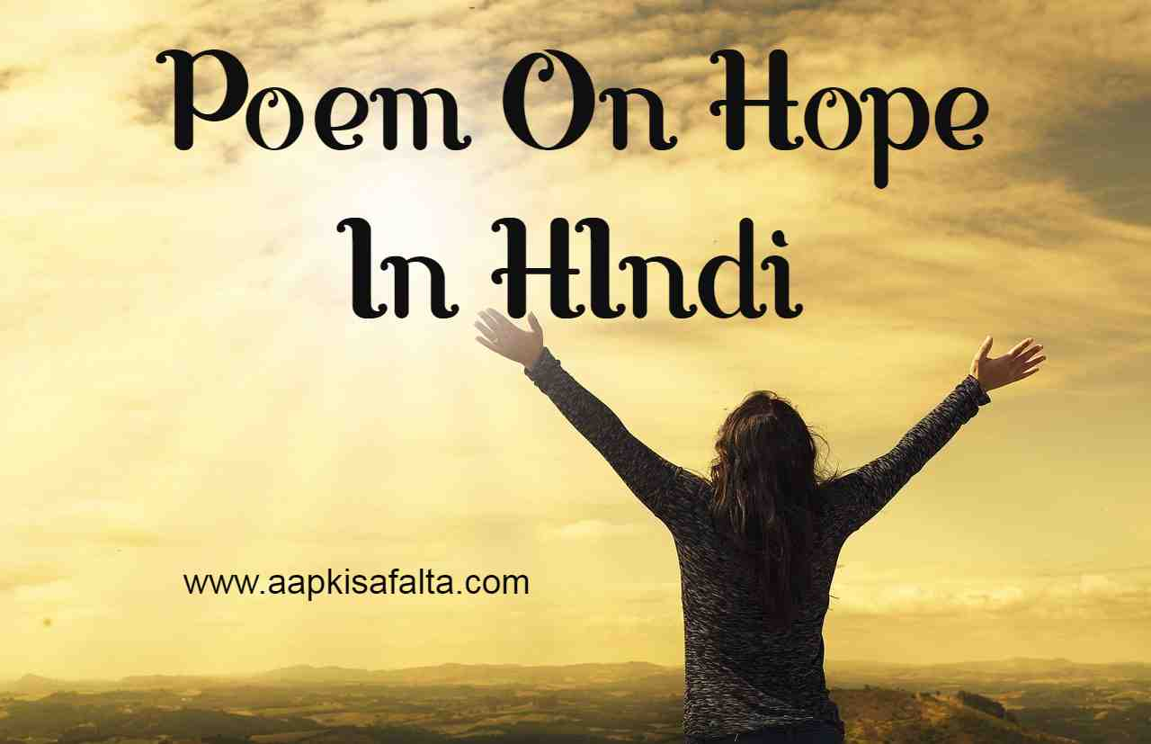 poem on hope hindi
